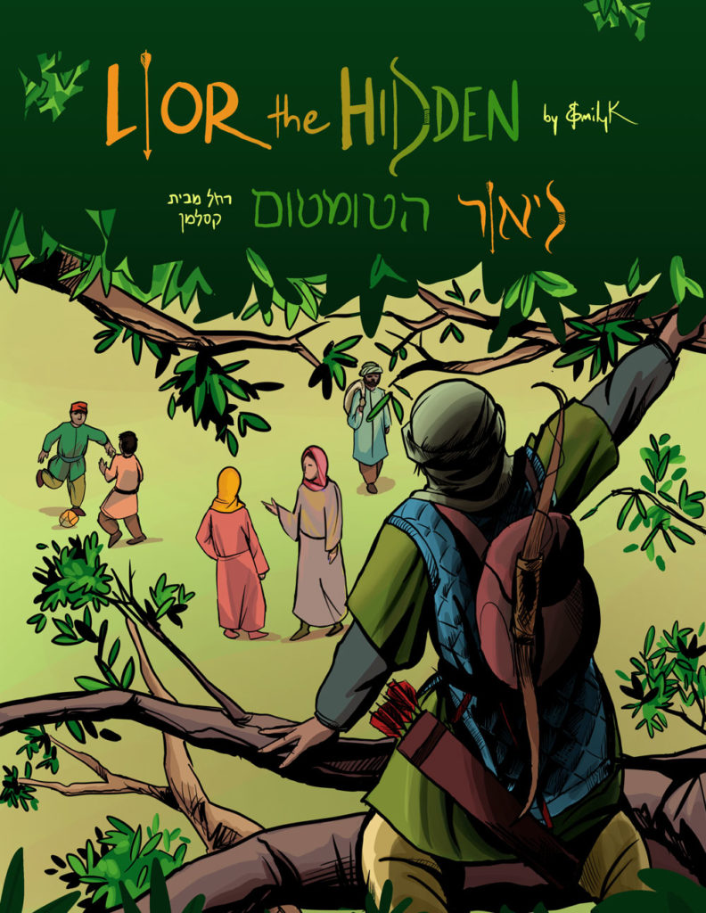 Lior the Hidden Cover